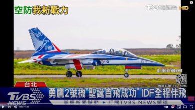 Photo of Tayvan'ın yeni eğitim uçağı